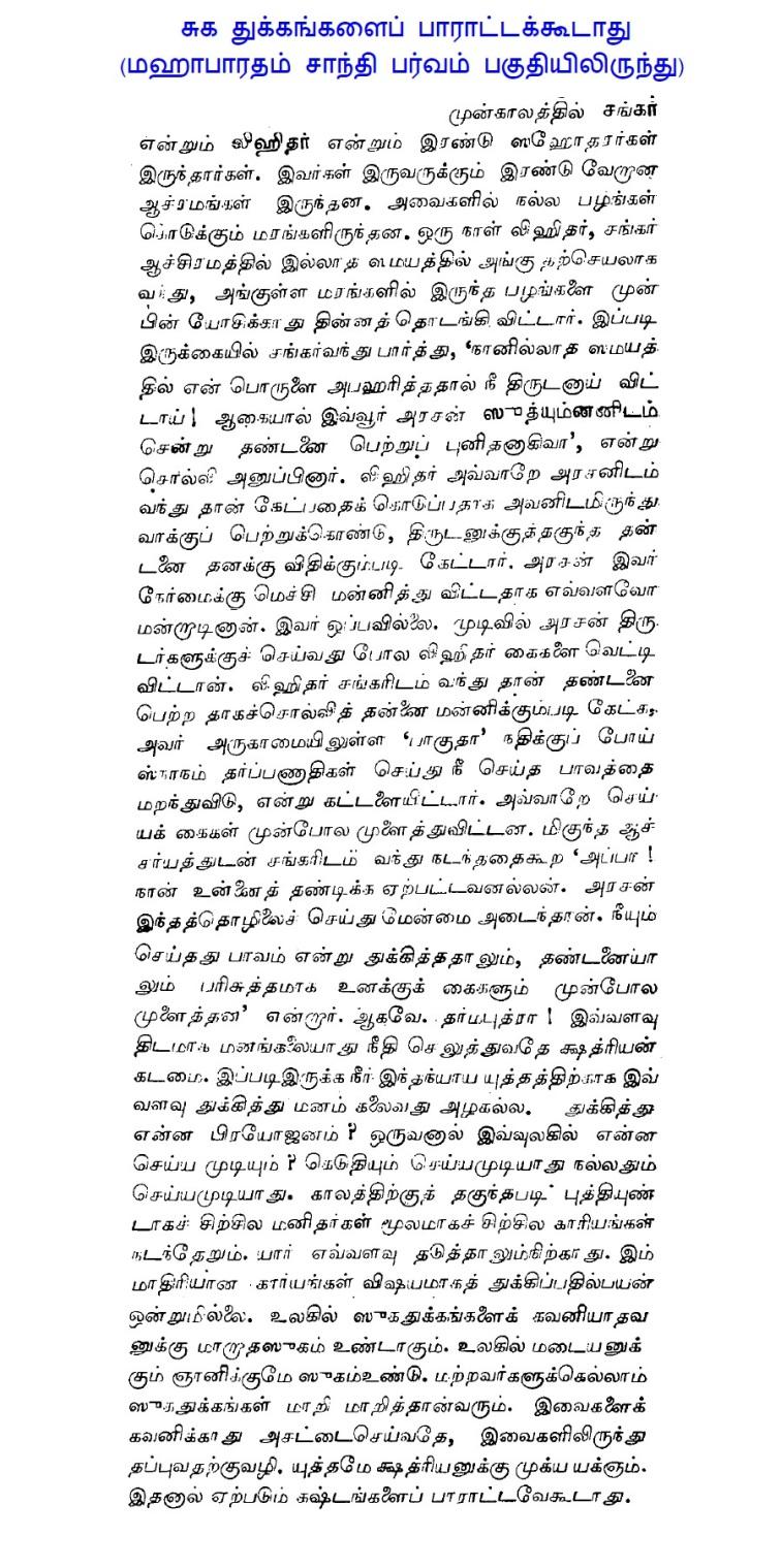 MB001_Sangar_Lihithar